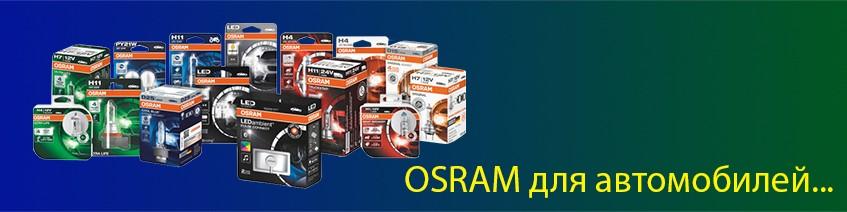 OSRAM для автоиобилей...