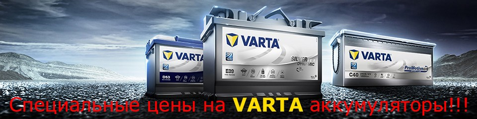 Специальные цены на VARTA аккумуляторы!!!